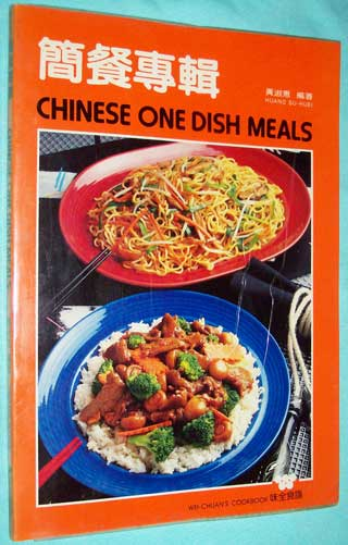 Photo of softcover book Chinese One Dish Meals, Huang Su-Huei, front cover